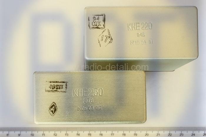 2. КНЕ-220, 230